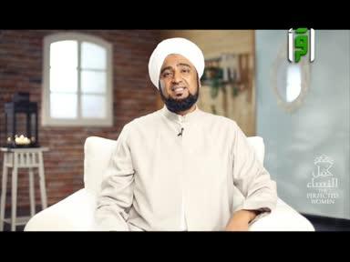 كمل النساء - ح15- مريم بنت عمران الجزء الثامن - السيد محمد السقاف