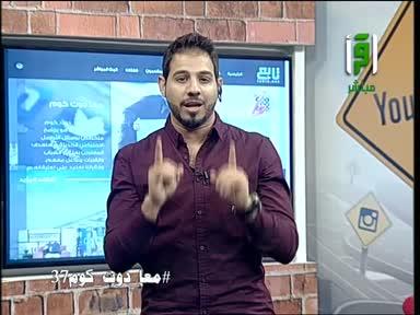 معا دوت كوم -ح37- تقديم ياسر سنان و معن برغوث