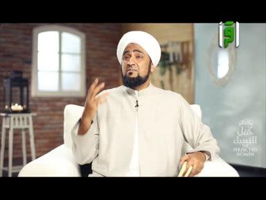 كمل النساء - ح 17- مريم بنت عمران الجزء العاشر - السيد محمد السقاف