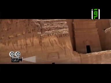 حجازيات -ح3 -تقديم وائل رفيق
