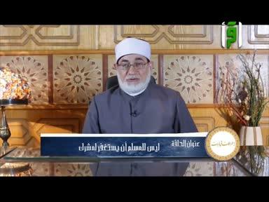 اشراقات في ايات - ليس لمسلم أن يستغفر لكافر - د.أحمد عيسى المعصراوي
