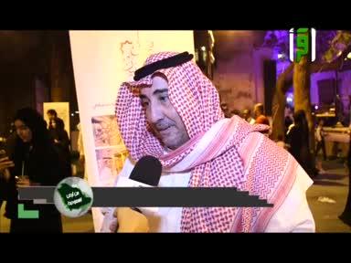 تقارير من ارض السعودية - بيت العيلة