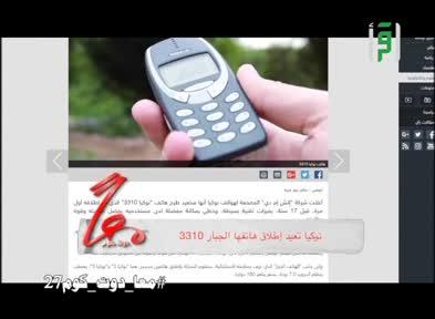 نوكيا تعيد إطلاق هاتفها الجبار 3310 - معا دوت كوم