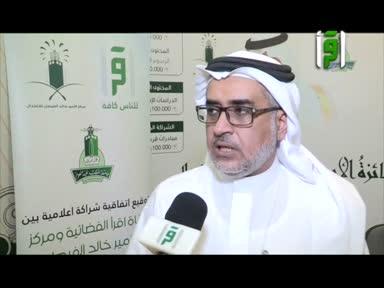 من ارض السعودية - ح 10 - روالد صناعة السياحة والاستثمار السعودي بالرياض