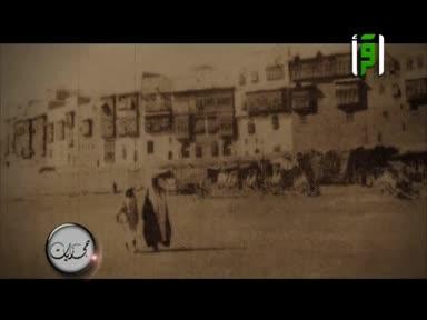 حجازيات -ح9-تقديم وائل رفيق