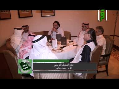 تقارير من ارض السعوديه -حفل القنصل السعودي