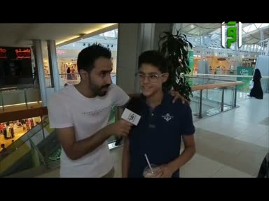 ايش صار - ح6- الصحة -تقديم محمد الفهيد
