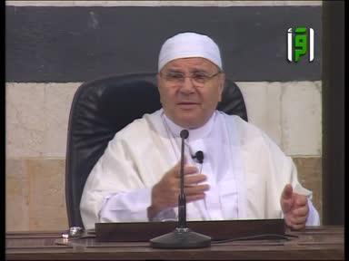 مقاصد الشريعة -ح2-كلمة التوحيد -الدكتورمحمد راتب النابلسي
