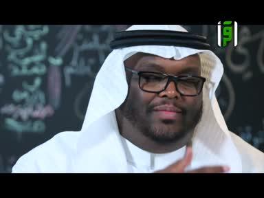 أجود المعاني مع علي أبو الحسن - ح 6 - معنى الأنس