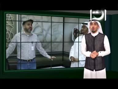 تقارير من أرض السعودية -المؤتمر الدولي للتعليم العالي في الرياض