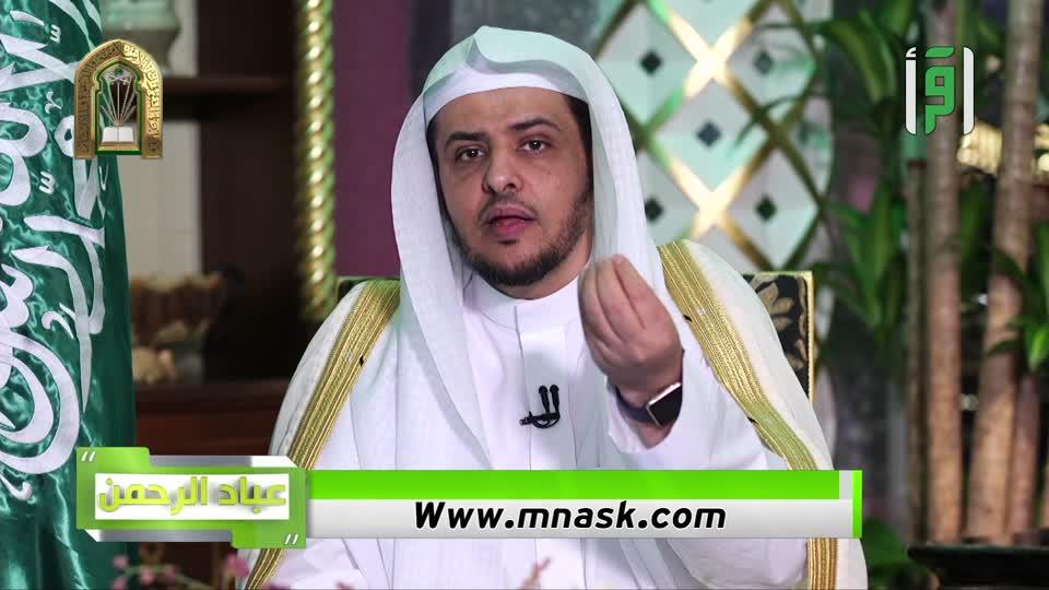 عباد الرحمن - الحلقة 20- الذين إذا ذكر الله وجلت قلوبهم - الشيخ خالد  المصلح