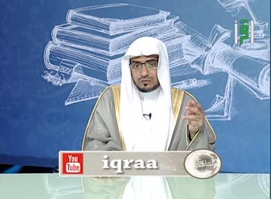 مشارق الأنوار - الشيخ صالح المغامسي - ح 8 - الإمام ابن حزم