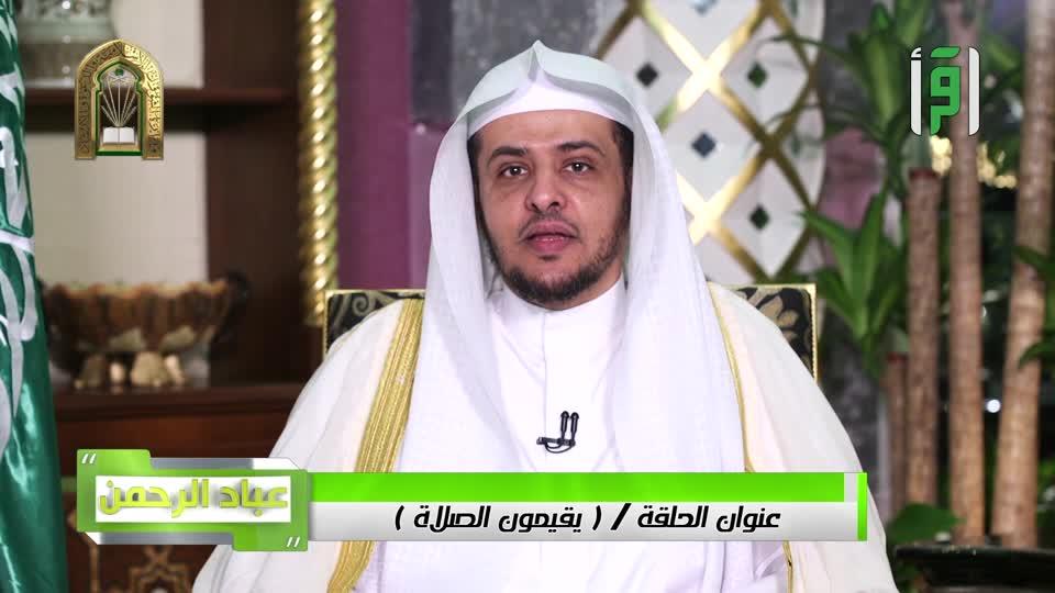 عباد الرحمن - ح 11 - يقيمون الصلاة - الدكتور خالد المصلح