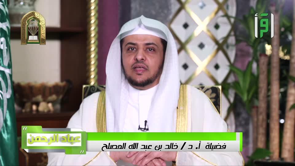 عباد الرحمن - ح 2 - عباد الله - الدكتور خالد المصلح