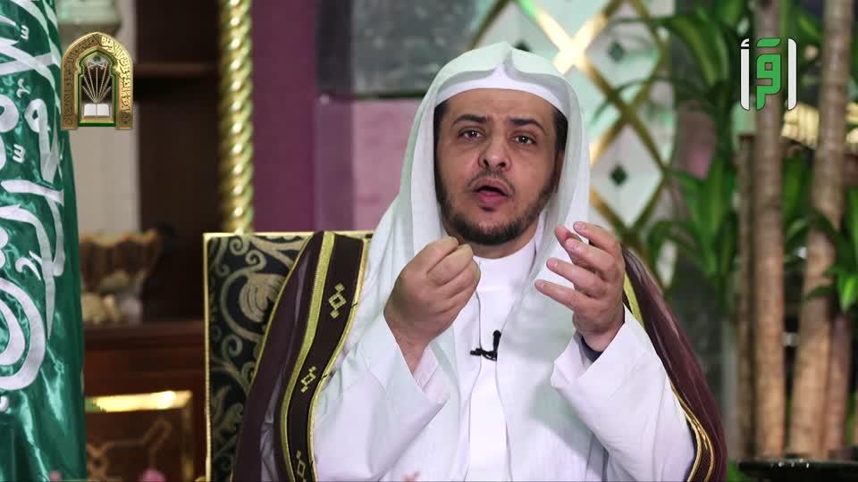 عباد الرحمن - ح 27- يدعون ربهم خوفا وطمعا - الدكتور خالد المصلح