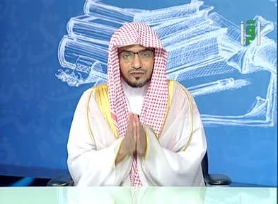 مشارق الأنوار - الشيخ صالح المغامسي - ح 5 - القاضي عياض - ابو الفضل