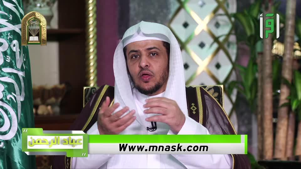 عباد الرحمن - ح 12 - ومما رزقناهم ينفقون - الدكتور خالد المصلح