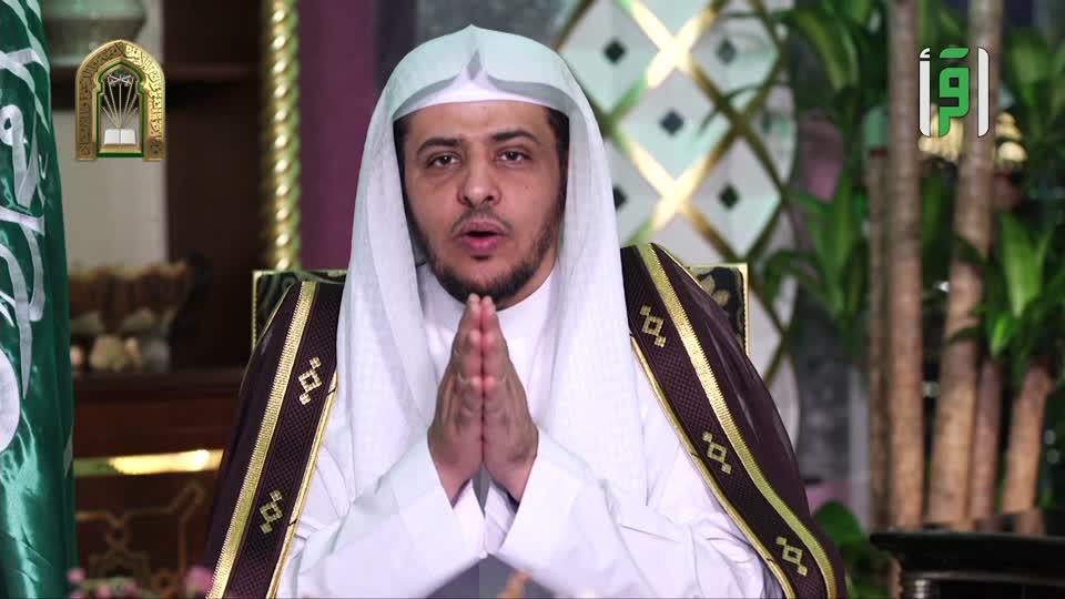 عباد الرحمن - ح 13 - والذين إذا أنفقوا لم يسفروا ولم يقتروا - الدكتور خالد المصلح