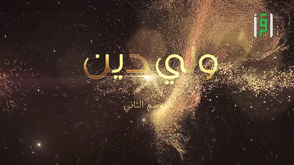 ولي دين الجزء الثاني - اختيار الاسم في الاسلام -ح1 - الدكتورة رفيدة حبش