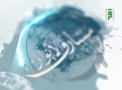 مشارق الأنوار - الشيخ صالح المغامسي - ح 1 - القاسم بن سلام ( أبو عبيدة ج1 )