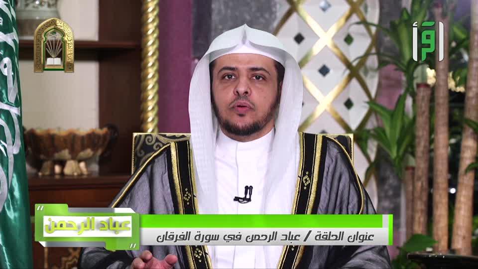 عباد الرحمن - ح 5 - عباد الرحمن في سورة الفرقان - الدكتور خالد المصلح