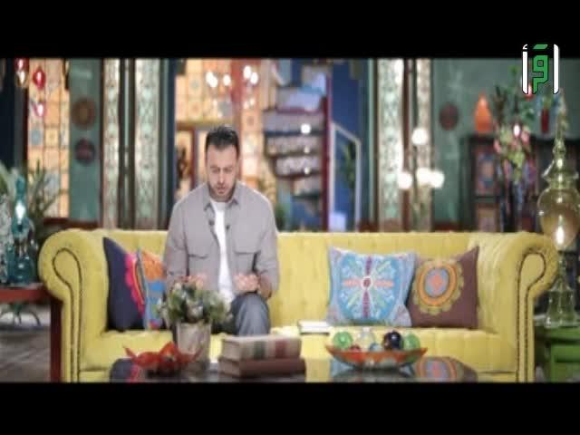رسالة من الله - الحلقة 1 - القرآن صاحب العمر - الداعية مصطفى حسني
