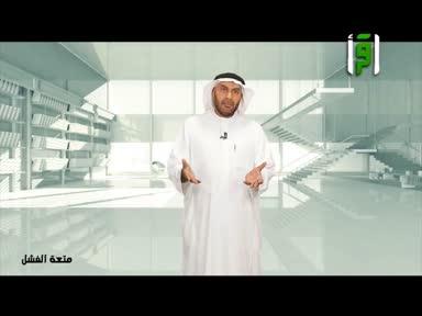 برنامج +A - الحلقة الثالثة - الهمة العالية  - الدكتور سليمان العلي