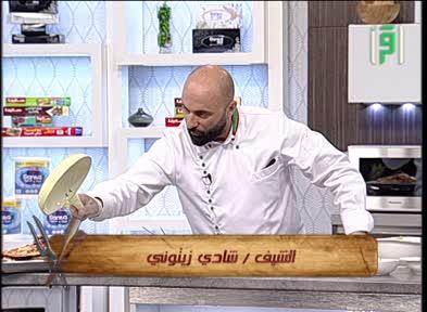 مطبخك - الحلقة8  -مسخن صدور الدجاج - الشيف شادي زيتوني