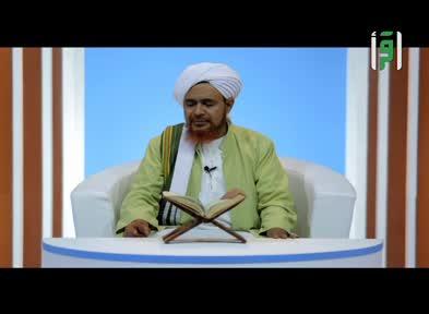 القصص الحق 6 - ح 13 - انتشار الصلاح و الفساد بين الناس - الشيخ عمر بن حفيظ