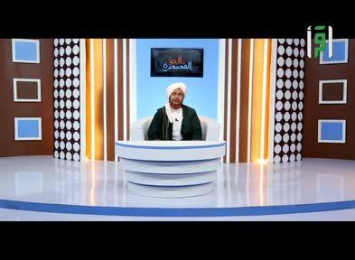 القصص الحق 6 - ح 14 - أخذ العهد و الميثاق - الشيخ عمر بن حفيظ