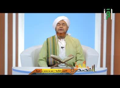 القصص الحق 6 - ح 17 - وقفات مع أسباب غزوة الفرقان - الشيخ عمر بن حفيظ