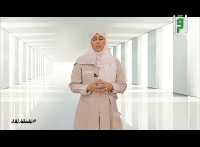 نقطة لقاء - ح20-الإعتزال والمساعدة   -نسرين الشامي