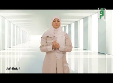 نقطة لقاء - ح16-الاختلافات بين الرجل والمرأة  -نسرين الشامي