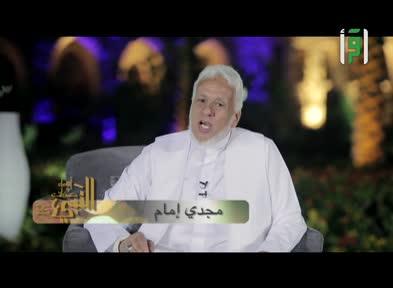 أسماء وصفات الرسول - مجدي امام - ح10 - الرؤوف الرحيم