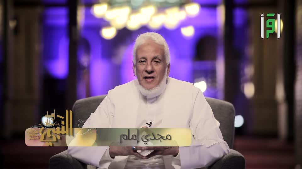 أسماء وصفات الرسول - مجدي امام - ح25 - الشاكر الشكور