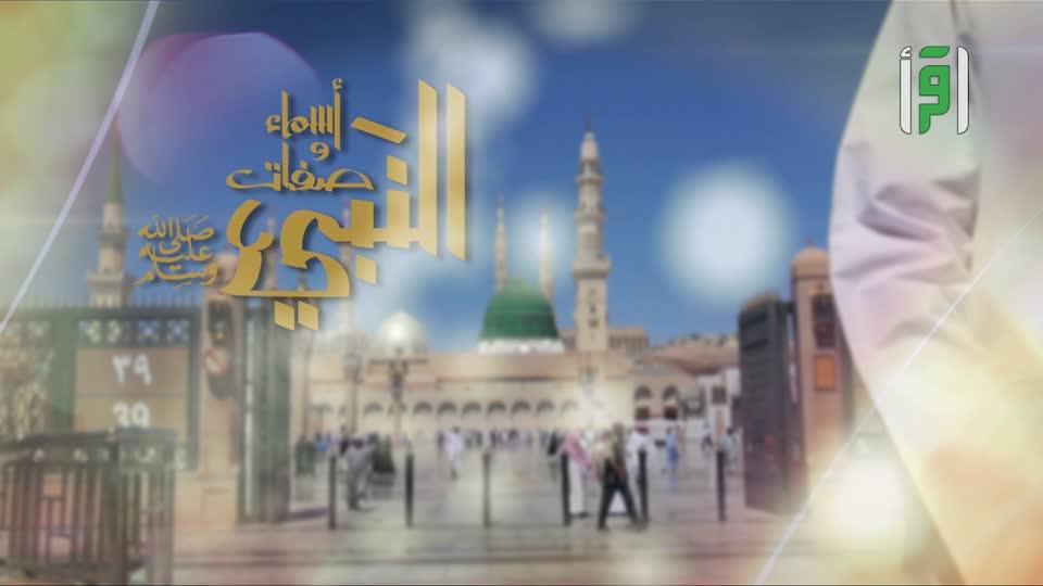 أسماء وصفات الرسول - الحلقة-20-سيد ولد آدم - تقديم مجدي إمام