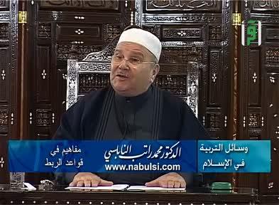 تربية الأبناء - الحلقة 26- التعاون بين المنزل والمسجد والمدرسة ج2- الدكتور محمد راتب النابلسي