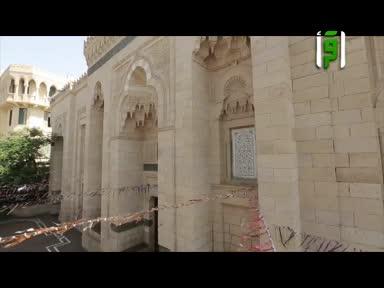 أرض الصالحين - 10 - مسجد السيدة زينب ج2