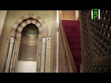أرض الصالحين - الحلقة 11 - مسجد عمرو بن العاص