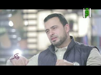 فكر - ابناء الاخره - الداعية مصطفى حسني