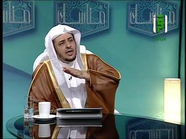 برنامج مناسك -العمرة ويوم الترويه - الدكتور خالد المصلح