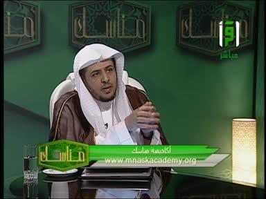 برنامج مناسك - يوم عرفة - الدكتور خالد المصلح