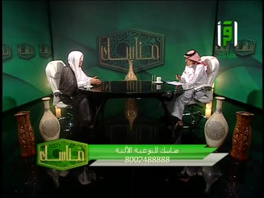 برنامج مناسك- النساء والحج- الدكتور خالد المصلح