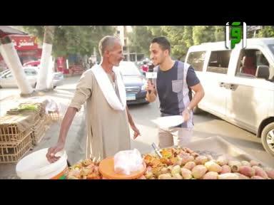 إربح مع اقرأ - الحلقة 1 - من مصر