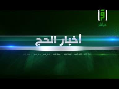 برنامج أخبار الحج -ح4 -تقديم عالي القرني