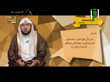 برنامج قصص- نوح والسفينة - ح5 -ج3  - راشد بن عثمان الزهراني