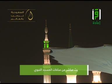 من رحاب طيبة الطيبة - الحلقة 5 - تقديم وائل رفيق
