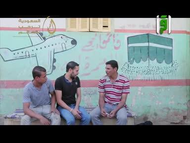 بلاد الكنانة - الحج الفلكلور الشعبي في ريف مصر