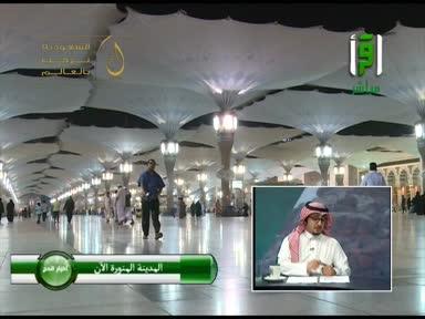 برنامج أخبار الحج -ح6- تقديم عالي القرني