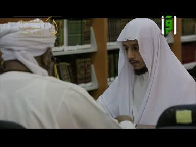 من أروقة الحرمين - الحلقة 7 - المكتبات